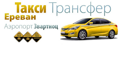 Такси из Еревана Аэропорта Звартноц
