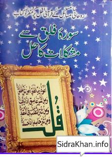 Surah Falaq say Mushkilat Ka Hal