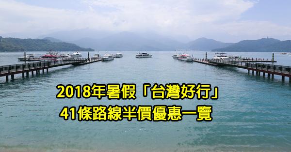 2018年暑假「台灣好行」41條路線使用電子票證半價優惠一覽