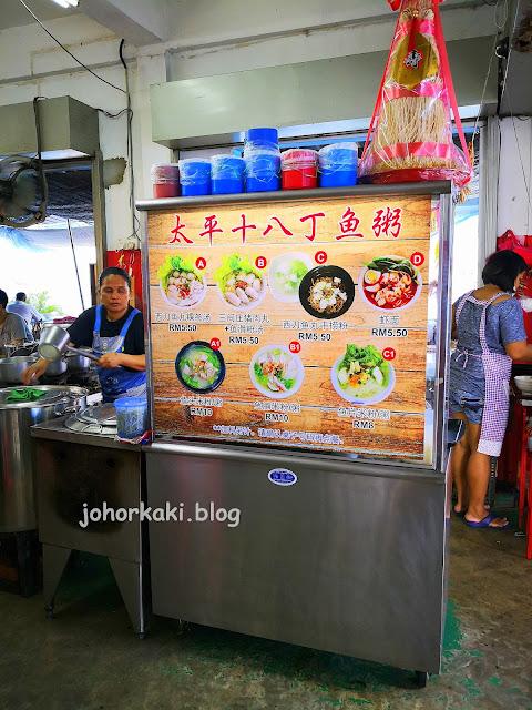 Taiping-Sepetang-Taman-Ungku-Tun-Aminah-太平十八丁鱼粥