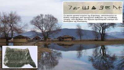 Το γραπτό κείμενο 7270 ετών που βρέθηκε στην Καστοριά και καταρρίπτει τον μύθο περί Φοινικικού Αλφαβήτου