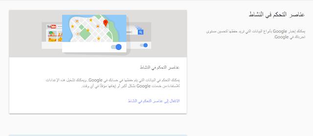 كيفية إيقاف ميزة تتبع الموقع من Google
