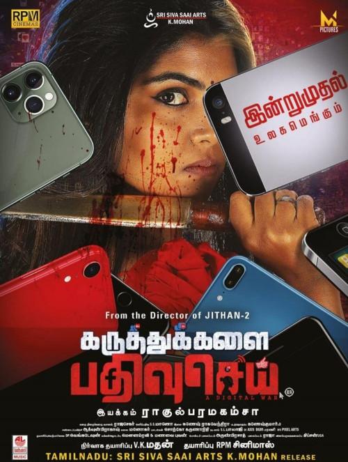 Karuthukalai Pathivu Sei (2019) Tamil 720p Original HDRip 800MB ESubs