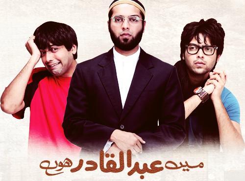 Mein Abdul Qadir Hoon 30th September 2015 watch online