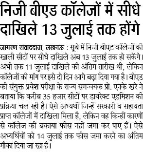 निजी बीएड कॉलेजों में सीधे दाखिले 13 जुलाई तक होंगे