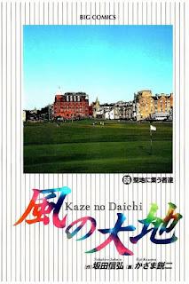 [Manga] 風の大地 第01 66巻 [Kaze no Daichi Vol 01 66], manga, download, free