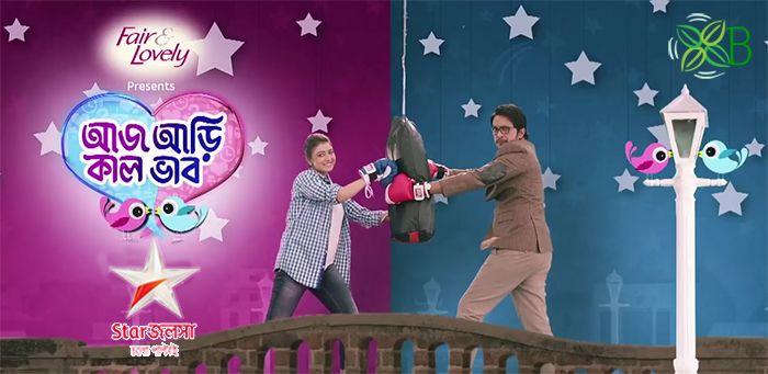 Aaj Aari Kal Bhab, Star Jalsha, Bengali serial, Jhilik
