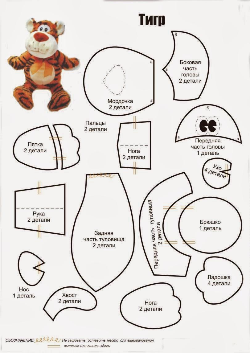 Выкройки для игрушек медведь фото 323