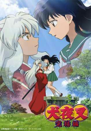 Download InuYasha The Final Act Subtitle Indonesia Episode 01 – 26