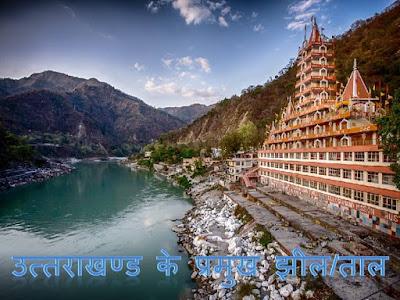 Uttarakhand Ki Pramukh Jheel Or Taal