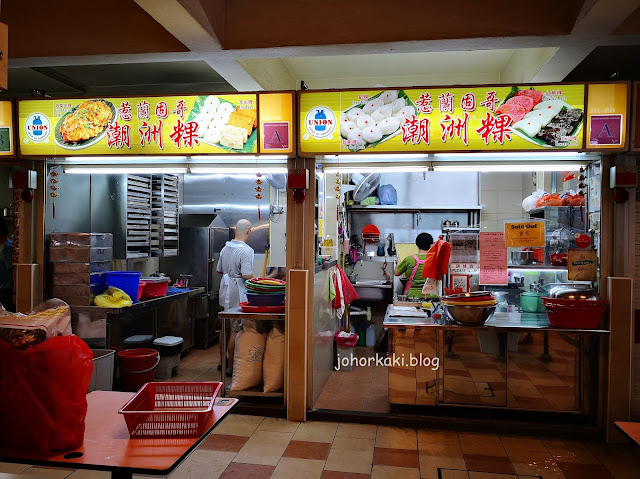 Jalan-Kukoh-Teochew-Kueh-Singapore