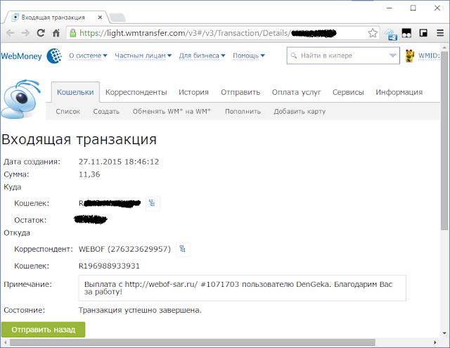 WEBOF-SAR - выплата на WebMoney от 27.11.2015 года
