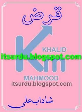 Qarz By Shadab Ali