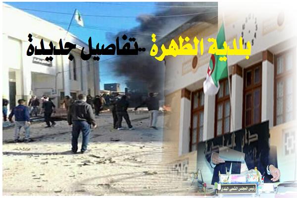 والي الشلف يكلف رئيسة دائرة تاوقريت بتسيير بلدية  الظهرة