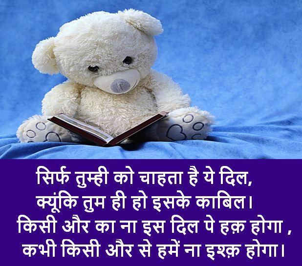 best hindi shayari images, best hindi shayari images download