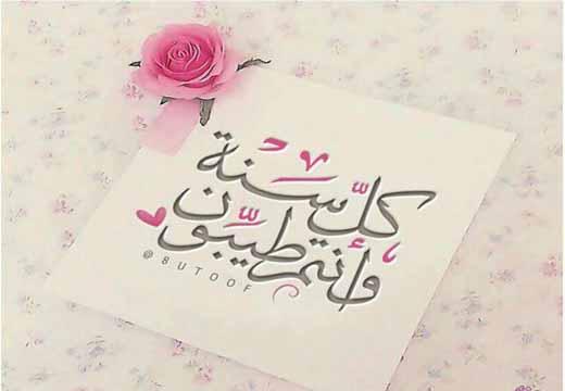 اجمل رسائل تهنئة عيد الفطر وعيد على حبايبك قبل الكل