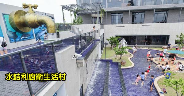 《彰化.秀水》水銡利廚衛生活村|世界最大水龍頭|3D海洋世界彩繪|親子景點|觀光工廠