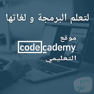 تعرف على موقع codecademy و التي يمكنك من خلاله تعلم لغات البرمجة بطريقة سهلة و ممتعة