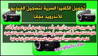 تحميل الكاميرا السرية لتسجيل الفيديو للاندرويد مجاناً