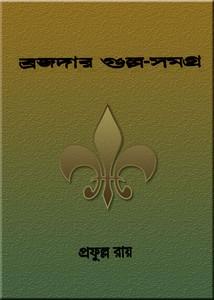 Brajadar Gulpo Samagra by Prafulla Roy
