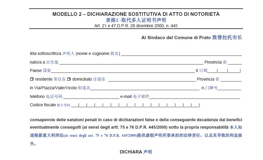 意大利住家合格证明申请表 图中意文介绍 生活百科 第3张