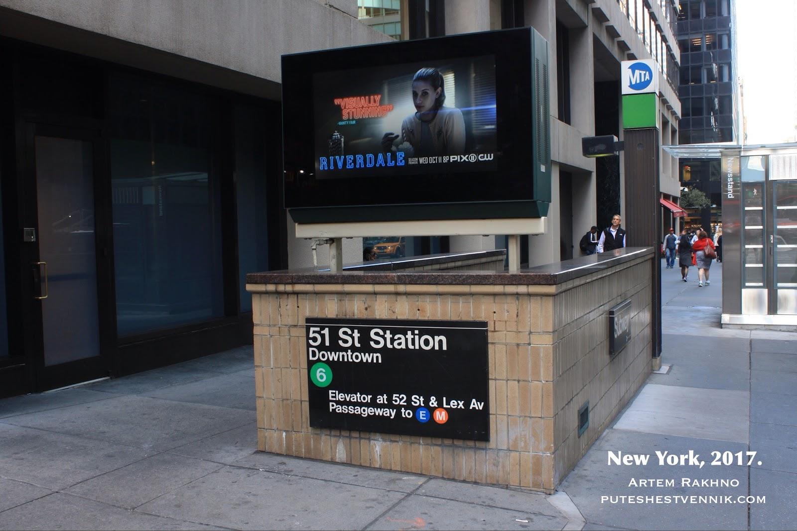 Вход на станцию метро 51 улица в Нью-Йорке