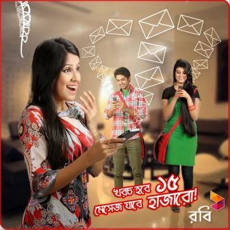Robi-Mega-SMS-Send-Any-Number-2000-SMS-15Tk-for-5days