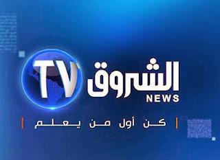 تردد قناة Echorouk News TV الشروق نيوز تي في الاخبارية الجزائرية على النايل سات