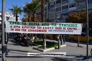 ΣΩΜΑΤΕΙΟ ΣΥΝΤΑΞΙΟΥΧΩΝ Ο.Α.Ε.Ε. Ν. ΠΙΕΡΙΑΣ - ΚΑΛΕΣΜΑ