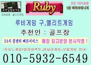 RUBYGAME86.jpg