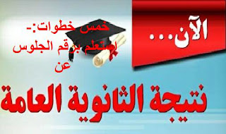 نتيجة ثانوية عامة 2016 جمهورية مصر العربية برقم الجلوس