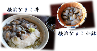Yokohama Namako Don Sea Cucumber Rice Bowl & Yokohama Namako Kobachi Small Bowl of Namako 横浜なまこフェア 横浜なまこ丼 横浜なまこ小鉢