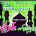 Bakrid Subhakamkshalu Images in Telugu Nice Eid-Ul-Adha Wishes and Greeting Card in  Telugu