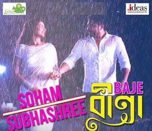 Baje Bina Lyrics