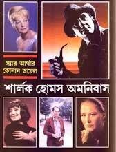 Sherlock Holmes Omnibus Bengali Onubad e-Book PDF