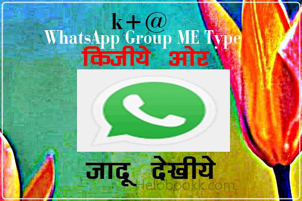 K+@ New WhatsApp Features Hindi Me - K+@ नई वॉट्सऐप फीचर्स हिंदी में