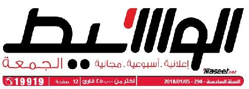 جريدة وسيط الأسكندرية عدد الجمعة 5 يناير 2018 م