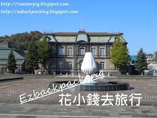 小樽運河公園