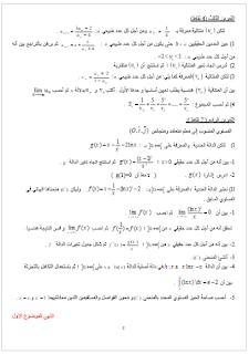 امتـحان البكالوريا التجريبي 2018 الرياضيات examen-du-baccalaure