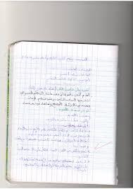 تحضير درس افاضل الناس في اللغة العربية للسنة الثانية ثانوي
