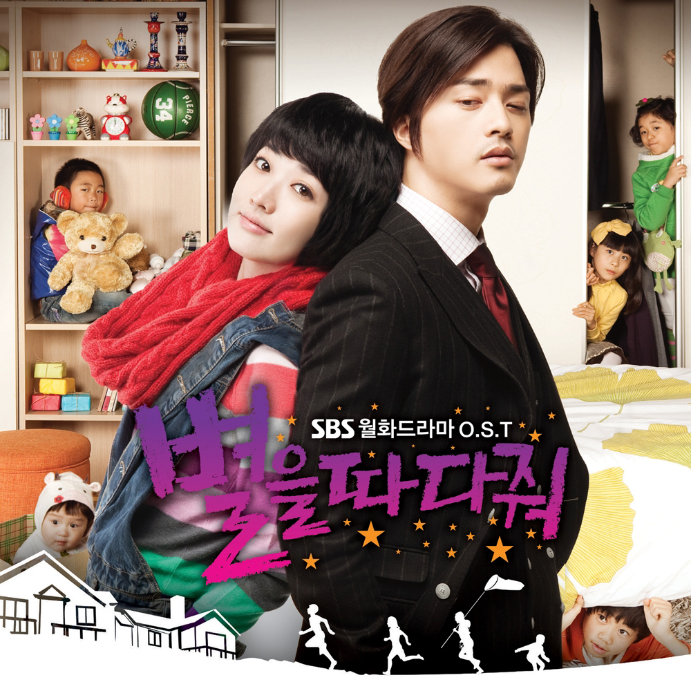 Various Artists – Stars Falling From the Sky OST
