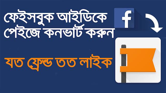convert facebook profile into fan page,convert your facebook profile into page,how to convert facebook profile into facebook fan page,convert facebook profile to page,facebook,facebook id to page,how to convert facebook account to page,profile into a facebook page,facebook profile into a facebook page,migrate profile to page,migrate fb profile to page,how to convert facebook id into page,ফেসবুক কনভার্ট ফেজ,ফেসবুক টিউটোরিয়াল,ফেসবুক সিংগেল নেম,ফেসবুক,পেজ খোলার নিয়ম,আইডিকে পেজ বানান,ফেসবুক পেজ লাইকার,ফেইসবুক পেইজ,ফেইসবুক আইডি ভেরিফাই,ফেসবুক অটো লাইক, facebook id convert, facebook id convert to page, facebook id convert to page trick, facebook id converter, facebook id converter to email, facebook id convert to miniclip, facebook id convert to gmail, facebook id convert to username, facebook id convert into fan page, facebook convert id to name, facebook user id converter, facebook id number convert to username, my facebook id convert to page, facebook profile id converter, facebook numeric id converter, facebook id number converter, facebook id into page convert link, facebook id to email converter online, facebook id to password converter, facebook id to ip converter, facebook id to email converter free, convert facebook id into a page, convert facebook id to email address, convert facebook id to ip address, convert a facebook id to page, facebook id convert to email, convert facebook user id to email, facebook account convert to fan page, facebook id convert facebook page, facebook account convert to gmail, how to facebook id convert into page, how to facebook id convert to page, facebook id convert into page, facebook id convert in page, facebook account convert into page, convert my facebook id into page, how to convert facebook id into miniclip, facebook id ko page me kaise convert kare, facebook id to page convert link, convert facebook id number to name, convert facebook id to numeric, convert facebook id to phone number, convert facebook profile id to name, c