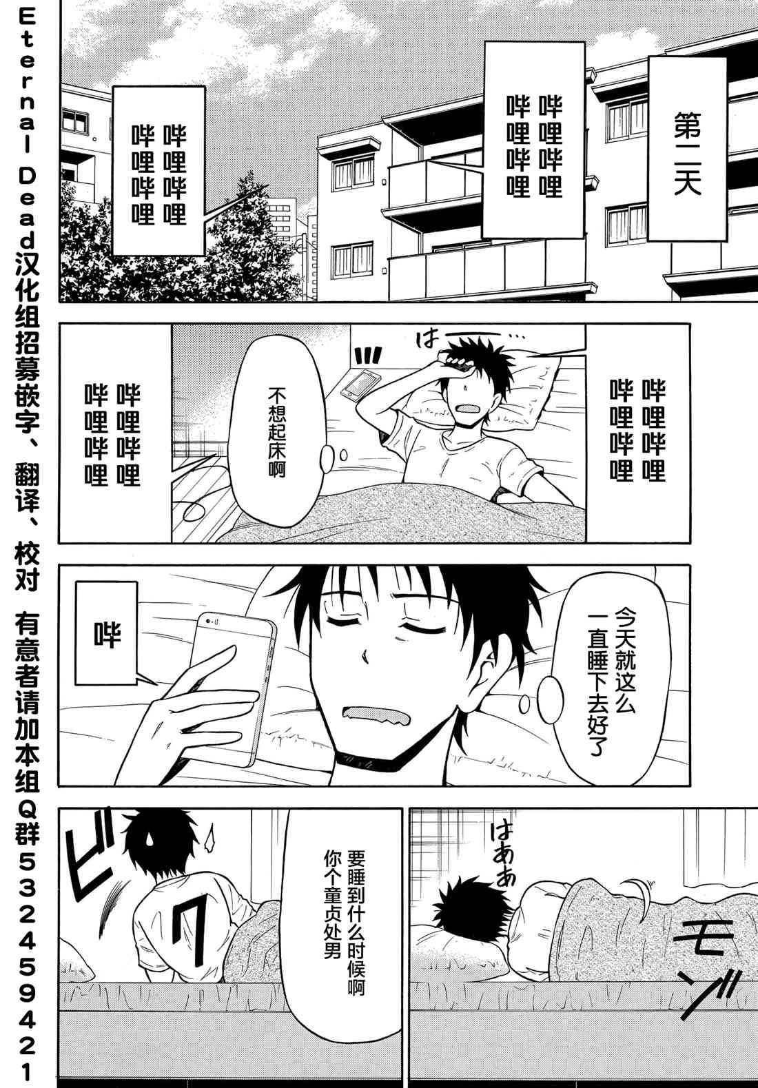 童貞與終結者女友: 08话 - 第18页
