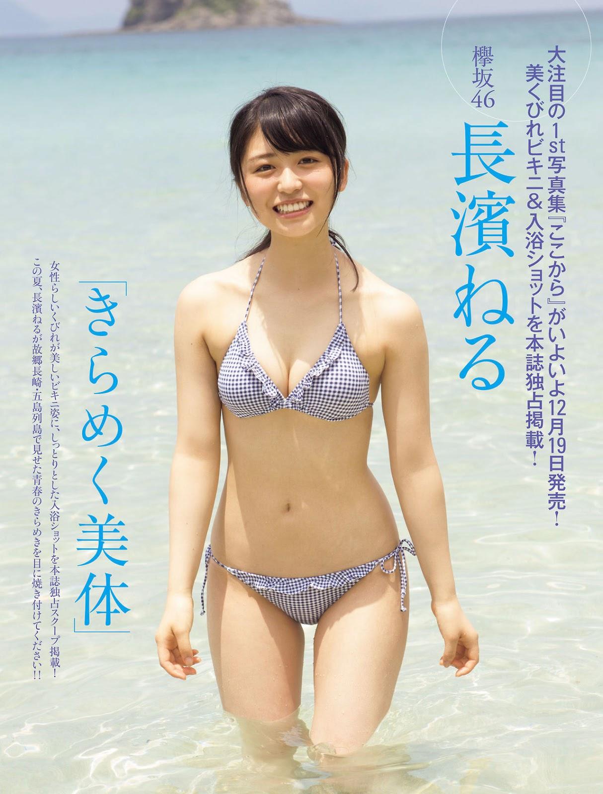 Nagahama Neru 長濱ねる, FRIDAY 2017.12.29 (フライデー 2017年12月29日号)