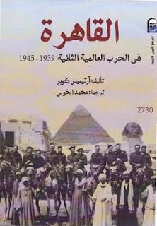 تحميل كتاب القاهرة في الحرب العالمية الثانية pdf - أرتيميس كوبر