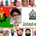 বিএনপি-জামায়াতের ৪৫৩ জনের বিরুদ্ধে চার্জশিট || RIGHTBD