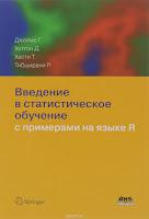 книга Гарета Джеймса, Даниела Уиттон, Тревора Хасти, Роберта Тибширани «Введение в статистическое обучение с примерами на языке R»