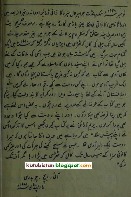 Sample page of Jab Indira Jawan Thi Pdf Book