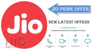 Jio New Latest Offers