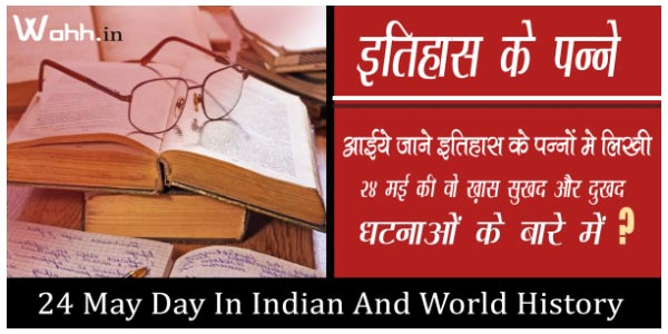 24-May-Day-In-Indian-And-World-History